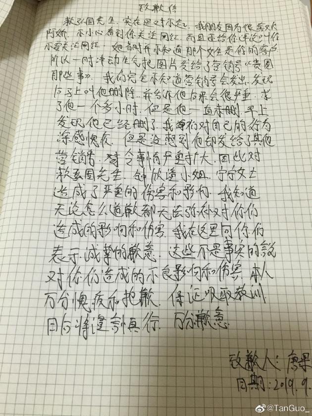 VZN News: Người tung tin chồng Chung Hân Đồng ngoại tình với hotgirl viết thư tay xin lỗi-2