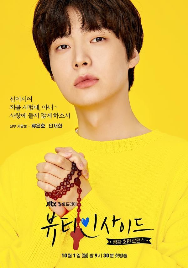 Goo Hye Sun tố chồng ngoại tình với bạn diễn nữ, fan lục lại phim của Ahn Jae Hyun sau khi cưới-8