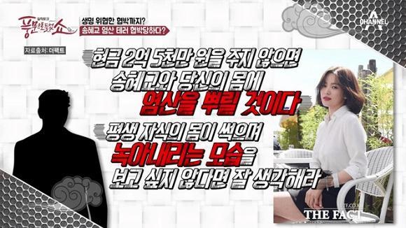 Vụ Song Hye Kyo bị dọa tạt axit, tống tiền 5 tỉ bất ngờ hot trở lại sau 14 năm, danh tính thủ phạm gây bất ngờ-1
