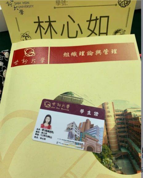 Khoe thẻ thời sinh viên, Lâm Tâm Như để lộ học vấn đáng ngưỡng mộ của mình-3