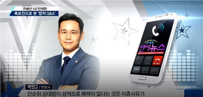 Luật sư giải thích nguyên nhân trầm cảm và chuyện phòng the dẫn đến việc Goo Hye Sun - Ahn Jae Hyun ly hôn-3