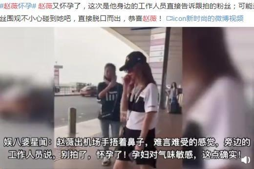 VZN News: Triệu Vy lên tiếng về tin mang thai con thứ hai ở tuổi 43-1