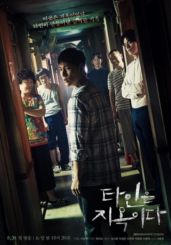 Siêu phẩm kinh dị của Lee Dong Wook bị nghi dùng thịt người để quay phim-1