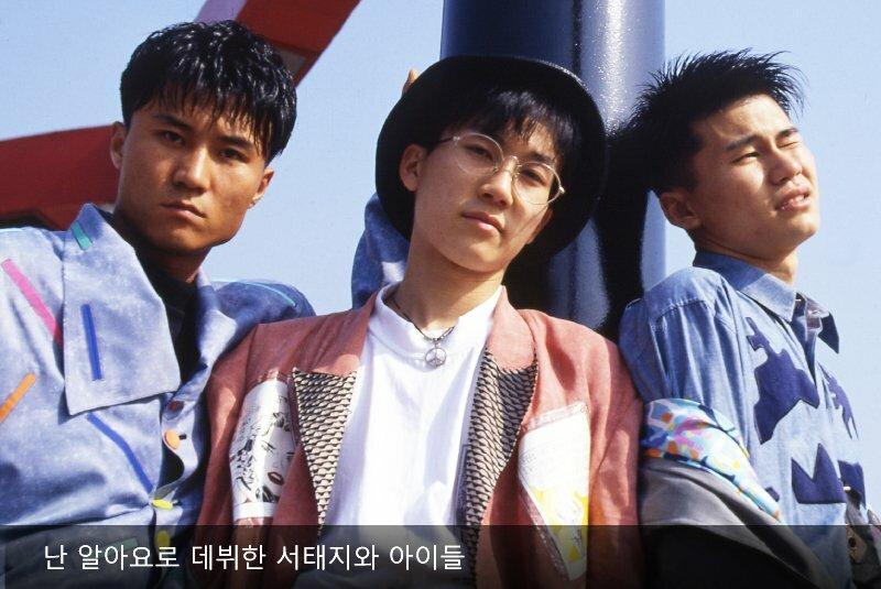 VZN News: Kể từ Seo Taiji & Boys, Kpop không bao giờ còn như cũ-1