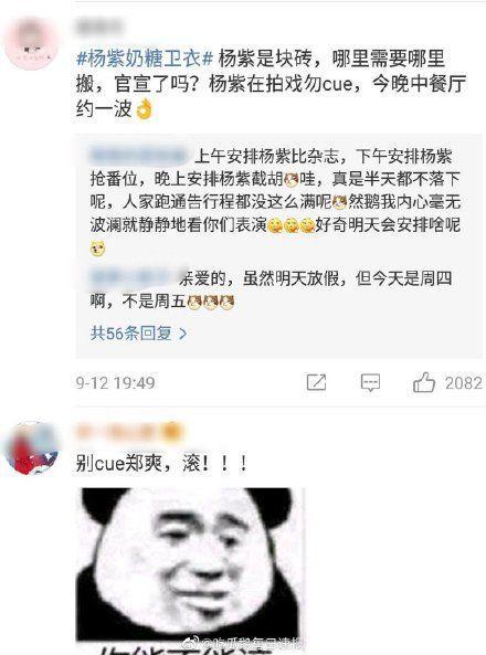 Fan nhà Dương Tử và Trịnh Sảng khẩu chiến vì bộ phim Trâm trung lục'-5
