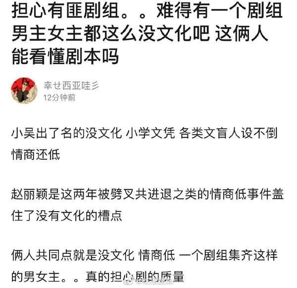 VZN News: Triệu Lệ Dĩnh và Vương Nhất Bác bị cư dân mạng mỉa mai: Học vấn thấp như vậy liệu có thể đọc hiểu kịch bản phim?-1