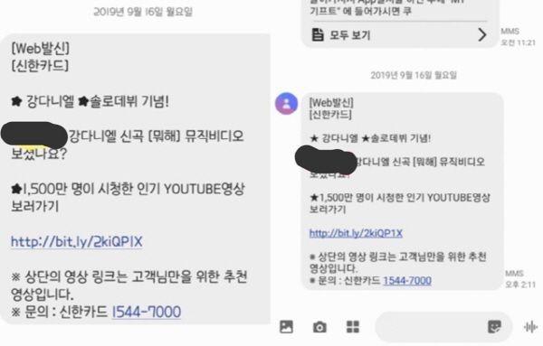 VZN News: Tranh cãi việc ngân hàng uy tín dùng thông tin khách hàng gửi tin nhắn quảng bá MV What Are You Up To của Kang Daniel, Knet nói gì?-1
