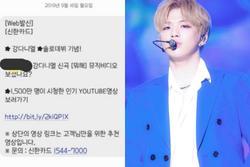 Tranh cãi việc ngân hàng uy tín dùng thông tin khách hàng gửi tin nhắn quảng bá MV 'What Are You Up To' của Kang Daniel, Knet nói gì?