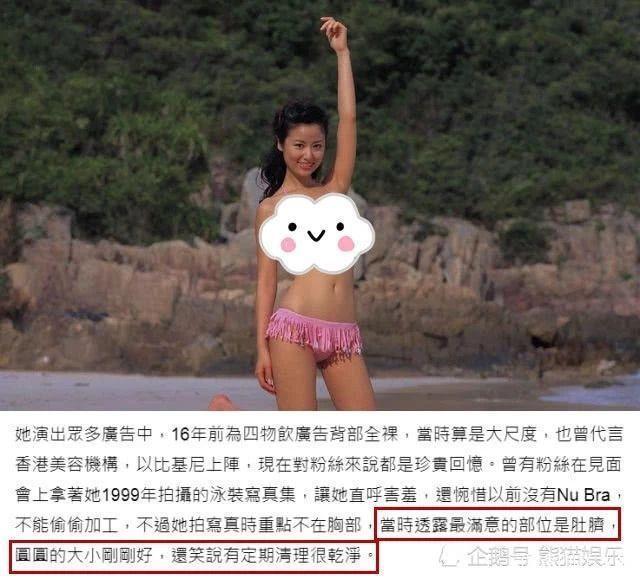 Lâm Tâm Như xấu hổ khi xem lại loạt ảnh mặc bikini, khoe dáng táo bạo thuở mới vào nghề-1