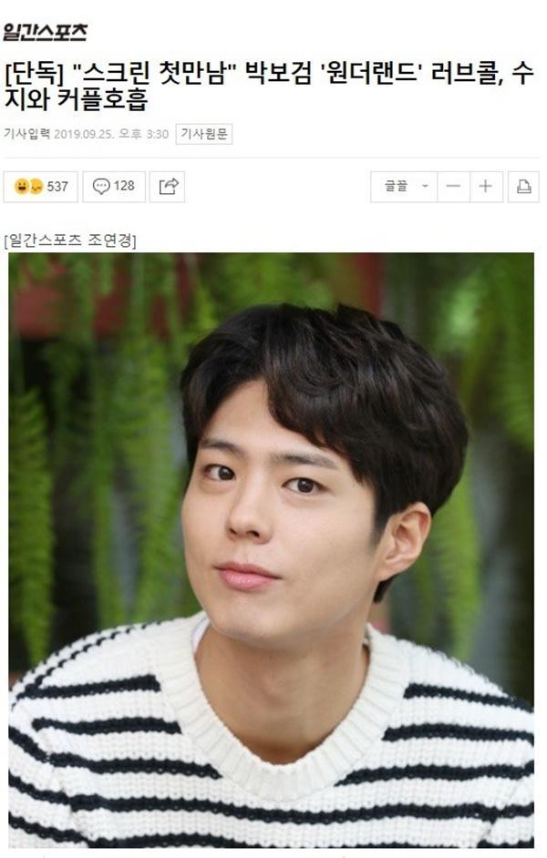 Sau ồn ào người thứ ba giữa Song Joong Ki và Song Hye Kyo, Park Bo Gum nên đôi với mỹ nhân mới trẻ hơn vạn lần?-1