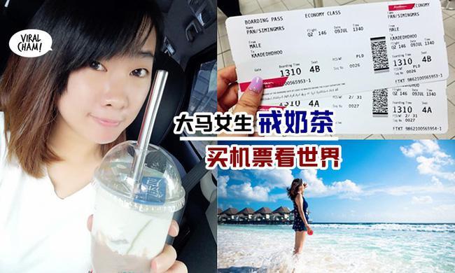 Bỏ uống trà sữa 4 tháng, cô gái đã gom được số tiền khủng để đi du lịch nước ngoài-1