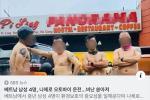 MXH dậy sóng trước hình ảnh nhóm khách du lịch tụt quần khoe vòng 3 phản cảm ở Hà Giang-4