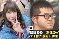Nữ ca sĩ thần tượng Nhật bị fan cuồng tấn công tình dục