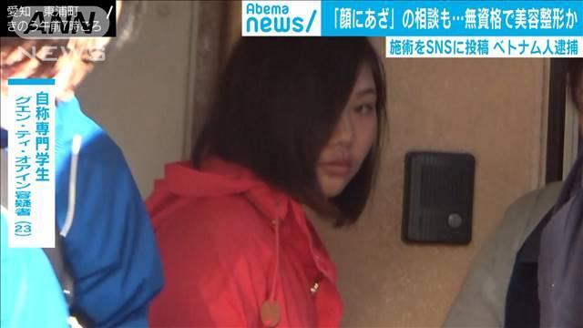 Nhật bắt nữ sinh Việt hành nghề thẩm mỹ trái phép-1