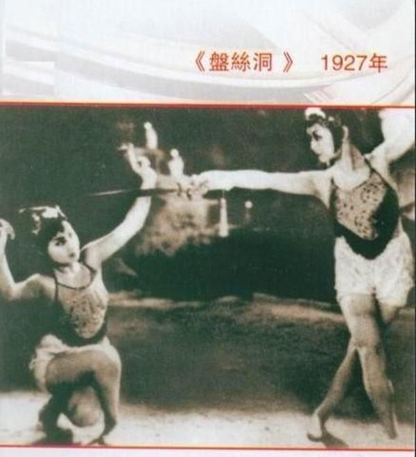Bất ngờ với Tây Du Ký từ năm 1927: Trang phục hở hang, hoá trang như phim kinh dị-4