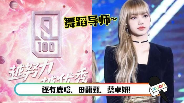 Nhà sản xuất Thanh xuân có cậu (Idol Producer) xác nhận Lisa là cố vấn vũ đạo cho mùa giải thứ 2-2