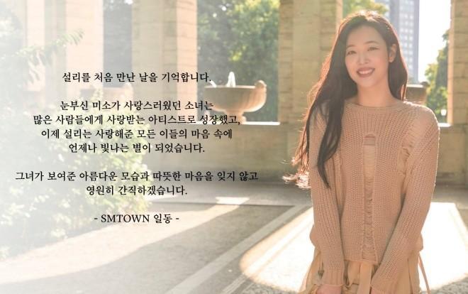 SM Entertainment: Chúng tôi sẽ không bao giờ quên dáng hình và nụ cười ấm áp của Sulli-2