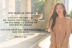 SM Entertainment: 'Chúng tôi sẽ không bao giờ quên dáng hình và nụ cười ấm áp của Sulli'