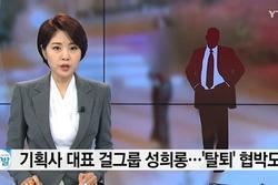 Nữ ca sĩ Hàn tố bị CEO công ty xâm hại tình dục và ép nghỉ việc