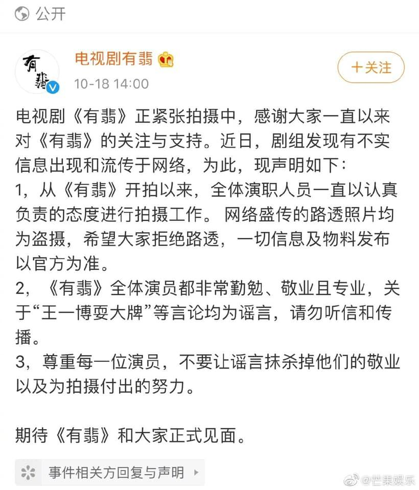 Vương Nhất Bác bị chỉ trích mới nổi tiếng đã kiêu căng, đoàn làm phim Hữu Phỉ nói gì?-2