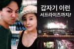 Chị gái G-Dragon bị ARMYs phỉ báng thậm tệ chỉ vì chụp ảnh pháo hoa trong concert BTS