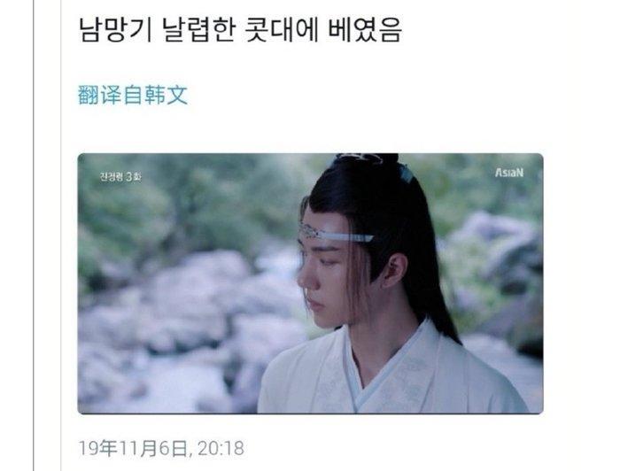 Khán giả Hàn phát cuồng Vương Nhất Bác sau khi xem Trần tình lệnh-5
