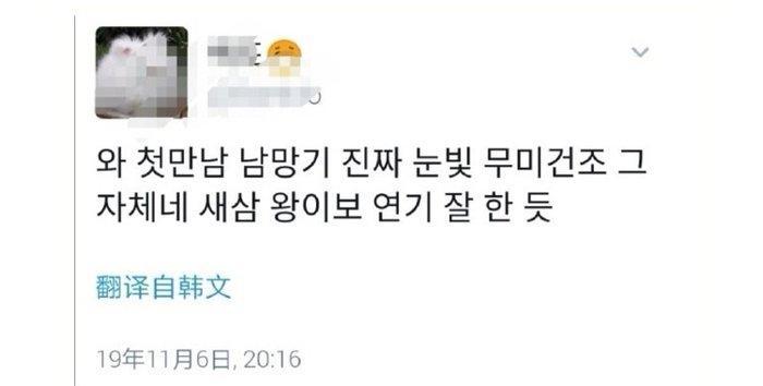 Khán giả Hàn phát cuồng Vương Nhất Bác sau khi xem Trần tình lệnh-6