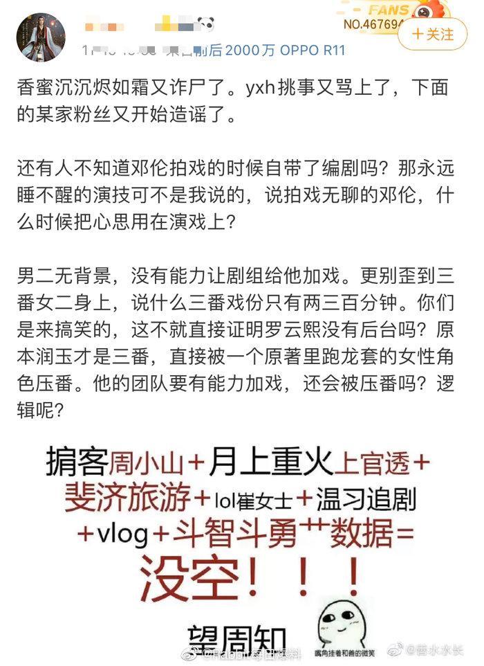 Từ chuyện Hữu phỉ, tranh cãi đất diễn giữa Đặng Luân và La Vân Hi trong Hương mật lại trở thành tâm điểm-4