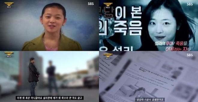 Đài SBS: Ai đã giết Sulli?-1