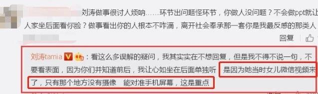 Lưu Đào gián tiếp đập tan tin đồn Lâm Tâm Như và Hoắc Kiến Hoa ly hôn-6
