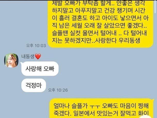 Anh trai Goo Hara tiết lộ tin nhắn cuối cùng với em gái chứa đựng nỗi xót xa-2