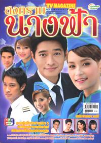 Cười ra nước mắt với màn đánh ghen bằng sầu riêng trong phim Thái Lan-1