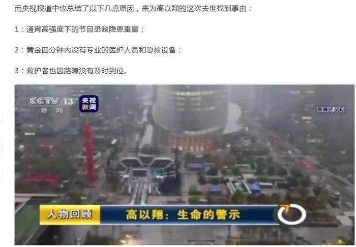 Bố mẹ và công ty quản lý Cao Dĩ Tường tha thứ cho đài Chiết Giang: Là sự thật hay chiêu trò tẩy trắng của đồng tiền?-7