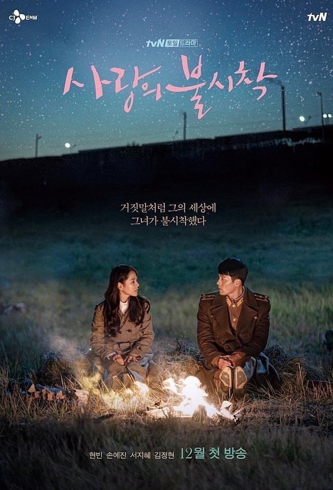 Phim Hàn tháng 12: Phim của Son Ye Jin và tình cũ Song Hye Kyo đối đầu với nữ hoàng cảnh nóng Jo Yeo Jeong-1