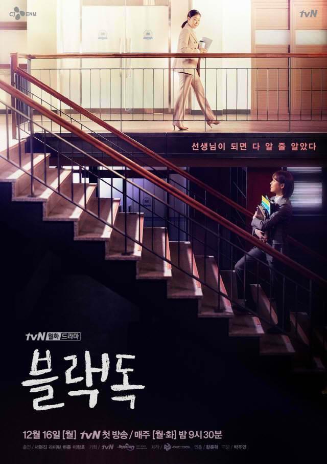 Phim Hàn tháng 12: Phim của Son Ye Jin và tình cũ Song Hye Kyo đối đầu với nữ hoàng cảnh nóng Jo Yeo Jeong-8
