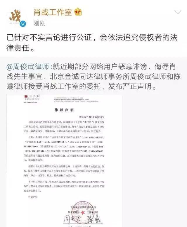 Những tài khoản bị Tiêu Chiến khởi kiện vì tội bôi nhọ đều thuộc fan của Vương Nhất Bác-2