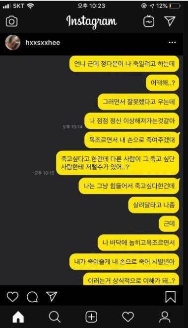 Han Seo Hee đăng tải tin nhắn gây sốc, cho rằng Jung Da Eun muốn giết chết mình-3