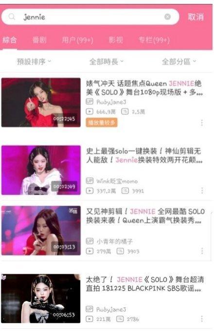 Fancam của Jennie (BLACKPINK) lọt top video được xem nhiều nhất BiliBili, chứng minh độ nổi tiếng vượt bậc ở Đại Lục-3