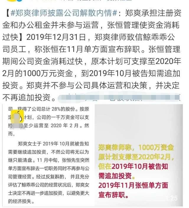 Luật sư của Trịnh Sảng: Trương Hằng sớm đốt sạch số tiền 34 tỷ đồng của bạn gái-4