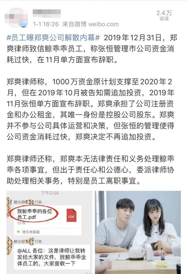 Luật sư của Trịnh Sảng: Trương Hằng sớm đốt sạch số tiền 34 tỷ đồng của bạn gái-5