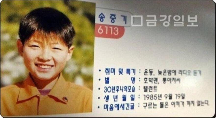 Ảnh tốt nghiệp tiểu học của dàn nam thần hot nhất Kbiz: Đố bạn nhận ra ai?-10