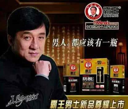 Thành Long và những sao Hoa ngữ bị tẩy chay vì quảng cáo-1