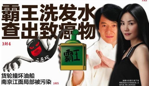 Thành Long và những sao Hoa ngữ bị tẩy chay vì quảng cáo-2