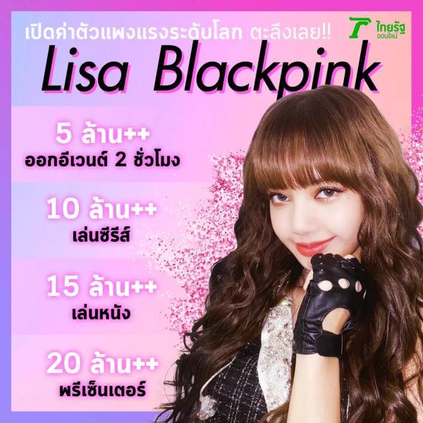 Muốn Lisa tham gia một bộ phim Thái phải mất đến 7,6 tỷ đồng?-2