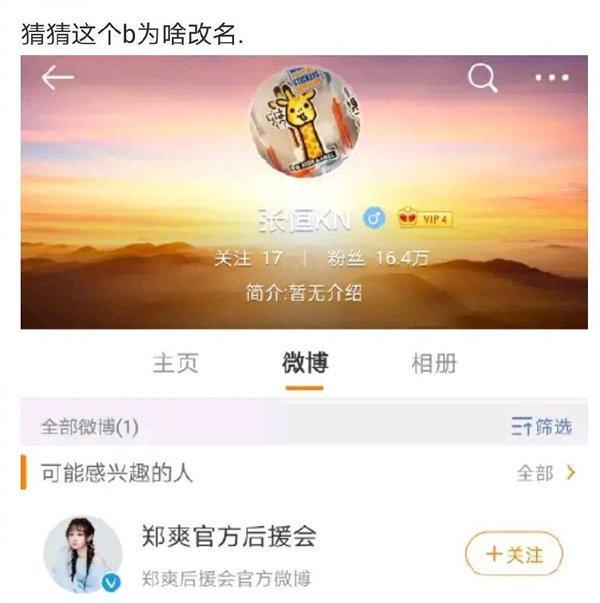 Trương Hằng tuyên bố sẽ vạch trần con người thật của bạn gái cũ Trịnh Sảng-2