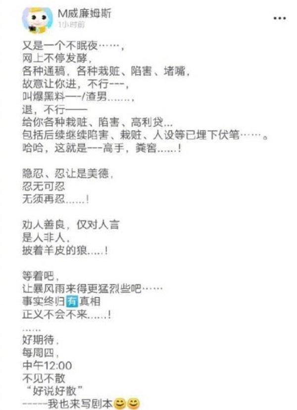 Trương Hằng tuyên bố sẽ vạch trần con người thật của bạn gái cũ Trịnh Sảng-3