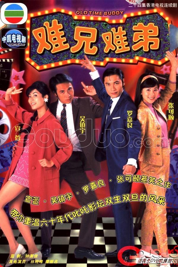 Tết này cười thả ga với những bộ phim hài hước của TVB-5