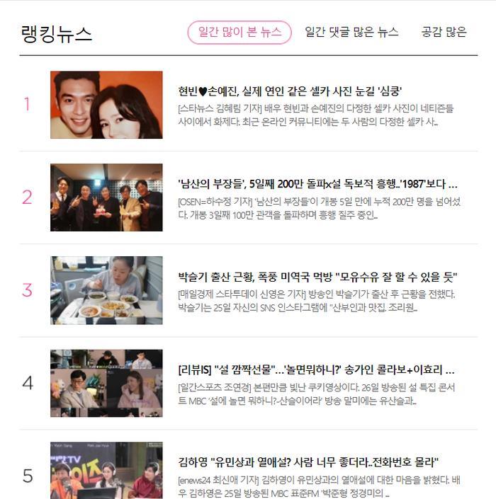Ảnh selfie trông như người yêu thật của Son Ye Jin - Hyun Bin gây sốt Mùng 1 Tết!-1