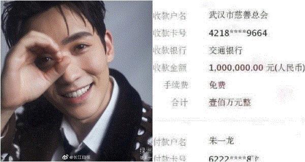 Nam diễn viên gốc Vũ Hán Chu Nhất Long quyên góp cho quê nhà trong tâm dịch virus corona-1