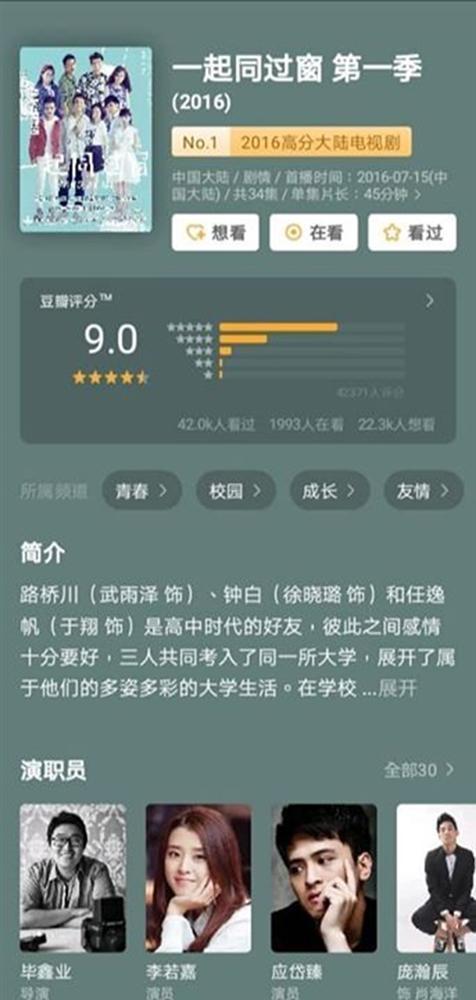 Những bộ thanh xuân có điểm douban cao ngất giúp mọt phim Hoa Ngữ lấy lại động lực đi học sau nghỉ Tết-1